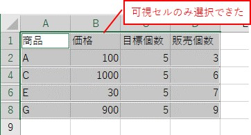 xlCellTypeVisibleで可視セルを選択