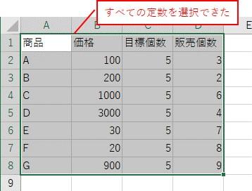 xlCellTypeConstantsで定数が入力されているセルを選択