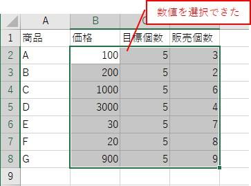 xlCellTypeConstantsで定数で数値が入力されているセルを選択
