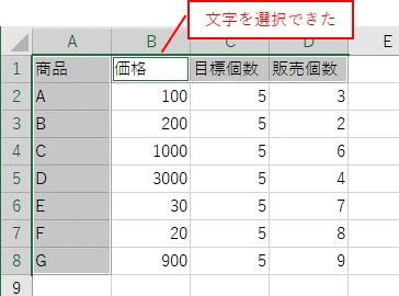 xlCellTypeConstantsで定数で文字が入力されているセルを選択