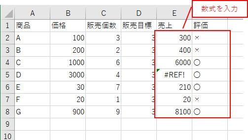 数式を入力した表を用意