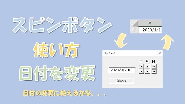 【VBA】スピンボタンの使い方【日付取得+日付変更+セル入力が使える】