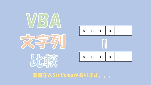 【VBA】文字列を比較する方法【比較演算子とStrCompがあります】