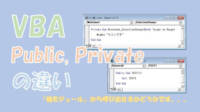 【VBA】SubとPublic Sub、Private Subの違い【基本はSubです】
