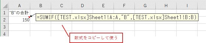 数式をコピーして利用する