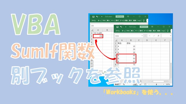 【VBA】Sumif関数で別ブックを参照する【Workbooksを使う】