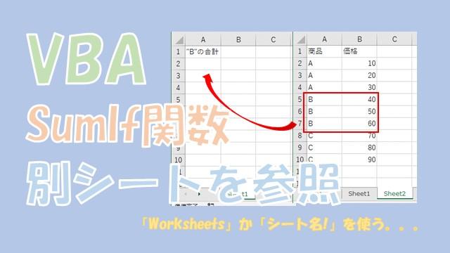 【VBA】Sumif関数で別シートを参照する【Worksheetsを使う】