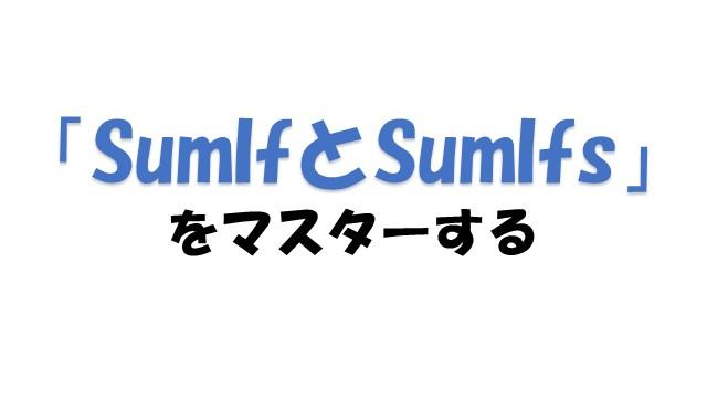 VBAでSumIf関数とSumIfs関数をマスターする