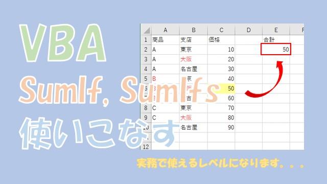 【VBA】SumIfとSumIfs関数を使いこなす【実務で使えるレベルになります】