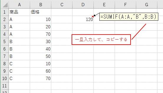 セルに入力した数式をコピーする