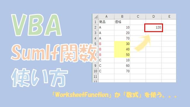 【VBA】SumIf関数の使い方【WorksheetFunctionと埋め込み数式を使う】