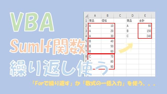 【VBA】SumIf関数を繰り返し使う【Forで繰り返しか、数式の埋め込み】