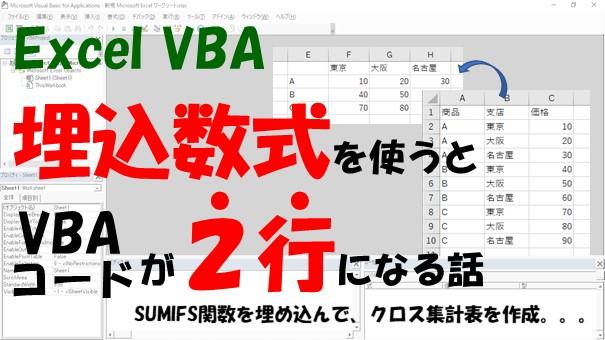 【VBA】SumIfsで複数条件を指定する【WorksheetFunctionか、数式埋め込み】