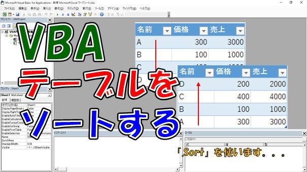 【Excel VBA】テーブルの操作(昇順、降順、フィルタ)まとめ【見出しを使うと便利です】