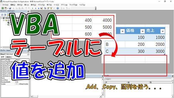 """【ExcelVBA】テーブル貼付け時のエラーを解消!""""貼付範囲""""指定でテーブル自動調整する方法!"""