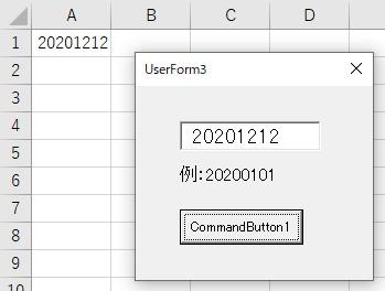 テキストボックスの値が指定した形式の場合にセルへ出力