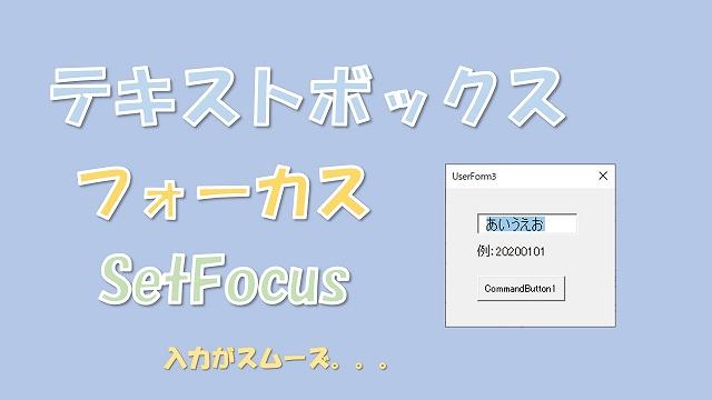 【VBA】テキストボックスをフォーカスする【SetFocusでできます】