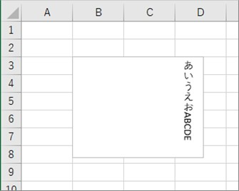 指定したテキストボックスを縦書きに変更した結果