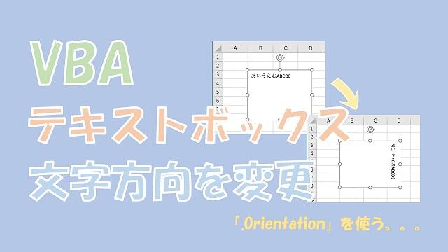 【VBA】テキストボックスを縦書きにする【Orientationを使う】
