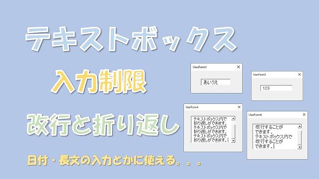 【VBA】テキストボックスの設定【入力制限・数字のみ、改行と折り返し】