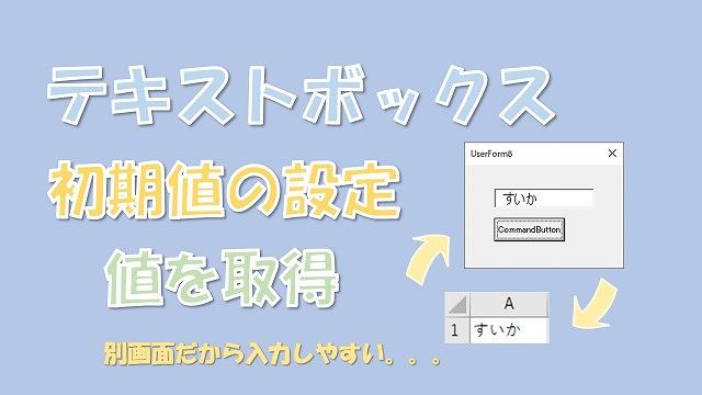 【VBA】テキストボックスの初期値と値の取得【イベント・プロパティでセルへ出力】
