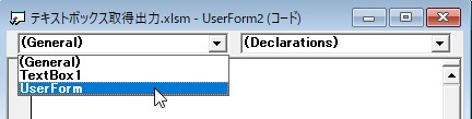 VBA画面のリストからUserFormを選択