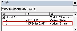 Formatを使って時間を長い時間の文字列に変換した結果、変数の型は文字列となる