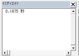 イミディエイト画面にVBAの実行時間が表示される