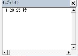 配列を使って1~1000000の数値をセルに一括で入力する時間を計測