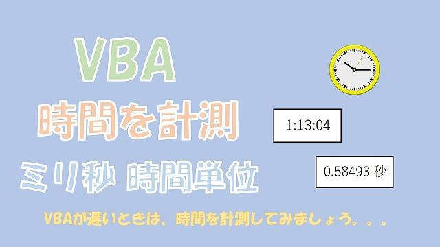【VBA】時間をミリ秒単位や時間単位で計測【TimerとNow】