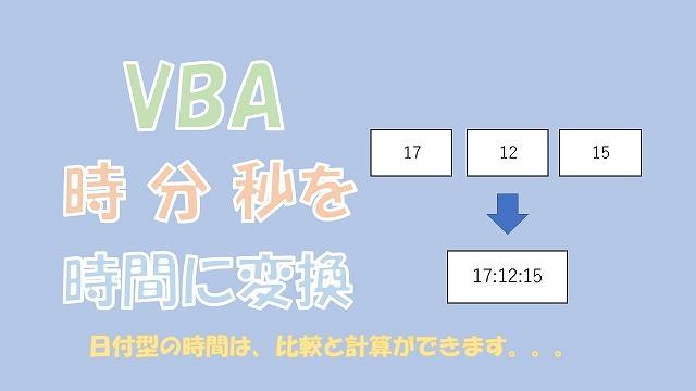 【VBA】時、分、秒の数値を時間に変換【TimeSerialを使います】