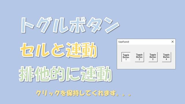 【VBA】トグルボタンの使い方【排他的に連動して使用できます】