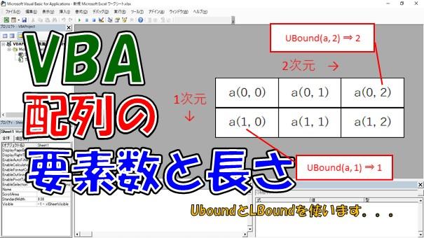 【VBA】1次元や2次元配列の要素数や長さを取得【UBoundとLBound】