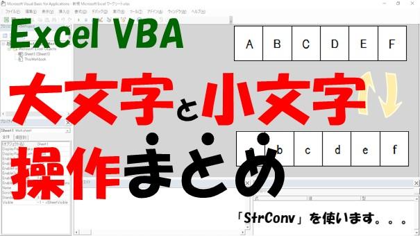 【VBA】文字列を大文字、小文字へ変換【Ucase、Lcase】