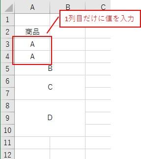 複数行ある場合も同じで、1列目だけに値を入力します