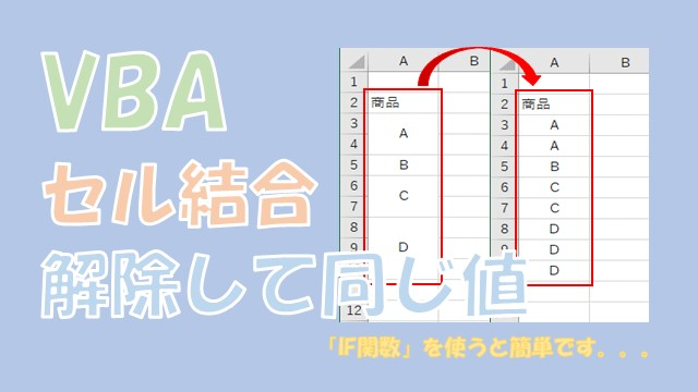 【VBA】セル結合を解除して同じ値を入力【IF関数を使うと簡単です】