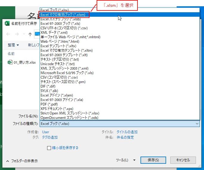 ファイルの種類から「Excel マクロ有効ブック(*.xlsm)」を選択します