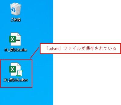 新しく「.xlsm」ファイルが作成できています