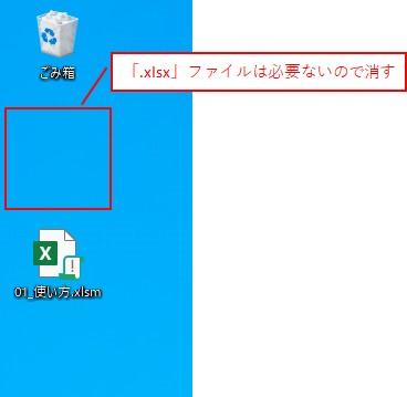 「.xlsx」ファイルは必要ないので削除しておきます