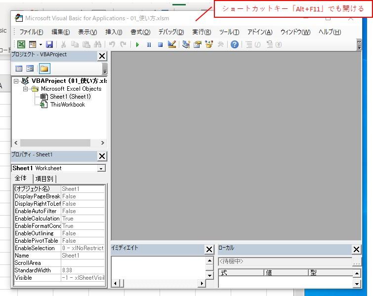 ショートカットキー(Alt + F11)を使うと簡単にVBE画面を表示できます