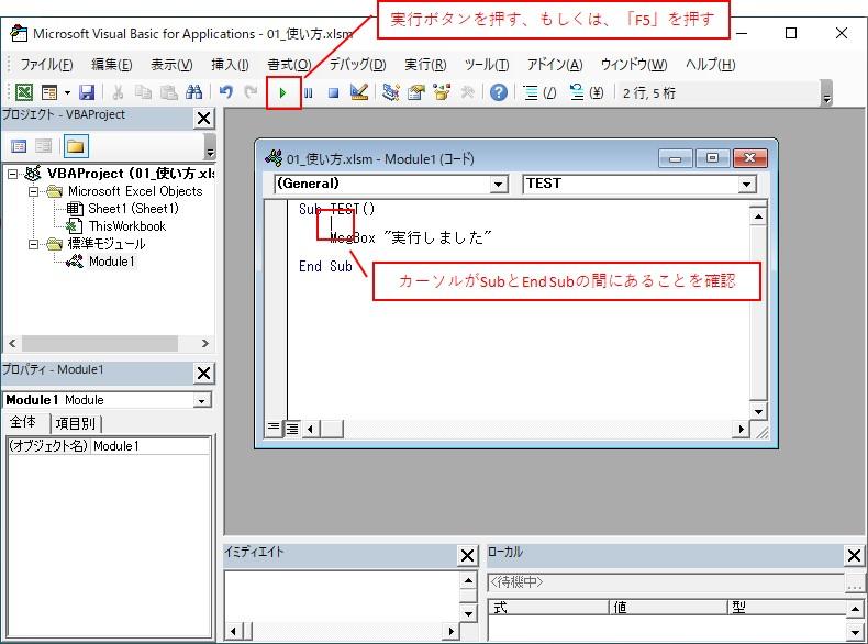 カーソルがSubとEnd Subの間にあることを確認して、実行ボタンをクリックもしくは、「F5」キーを押します。