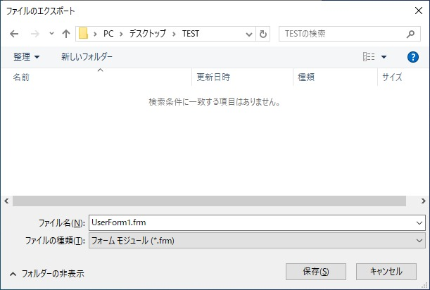 ユーザーフォームをエクスポートする場所選択用のダイアログ