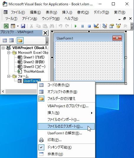 右クリックからファイルのエクスポートを選択する