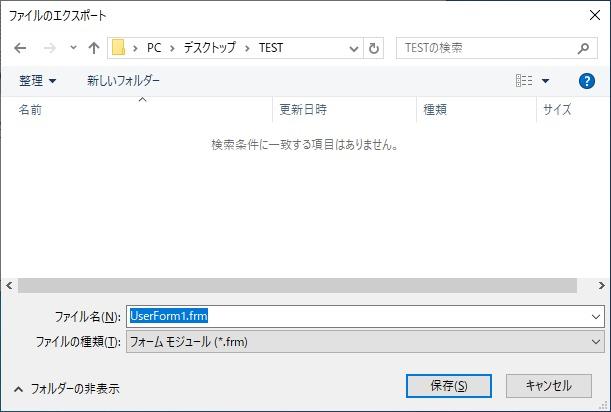 ファイルのエクスポート先を選択するダイアログが表示