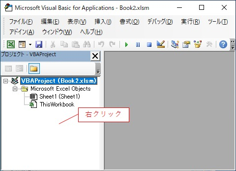 Book2.xlsmのVBE画面を開く