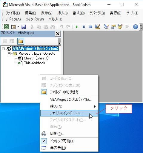 ファイルのインポートをクリックする