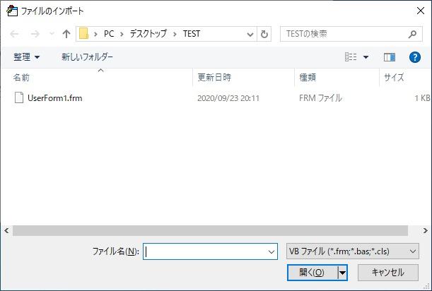 インポートするファイルを選択するダイアログが表示される