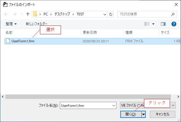 インポートするファイルを選択して開く
