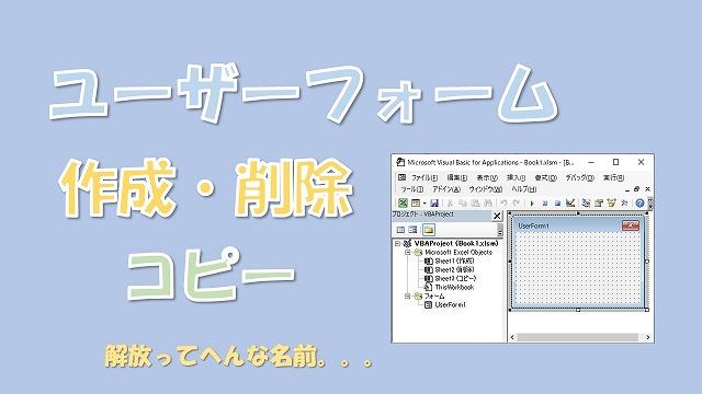 【Excel VBA】ユーザーフォームを作成・削除・コピーする方法