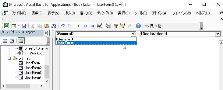 イベントコード挿入のリストからフォームを選択する